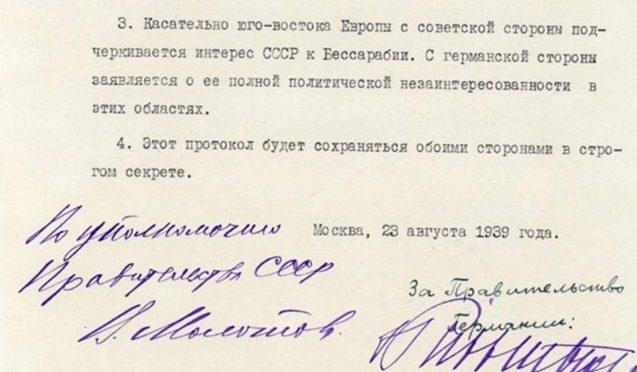 Molotov – Ribbentrop sopimuksen salainen lisäpöytäkirja